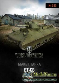 World of Tanks №030 - БТ-СВ своими руками
