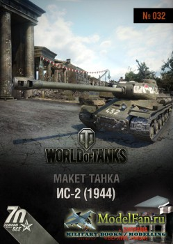 World of Tanks №032 - ИС-2 образца 1944 года своими руками