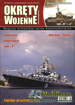 Okrety Wojenne №5 2008