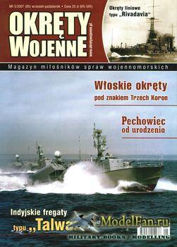 Okrety Wojenne №5 2007