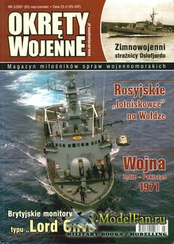 Okrety Wojenne №3 2007