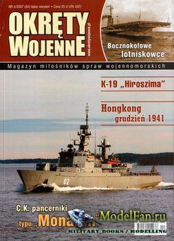 Okrety Wojenne №4 2007