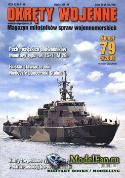 Okrety Wojenne №5 2006