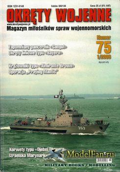 Okrety Wojenne №1 2006