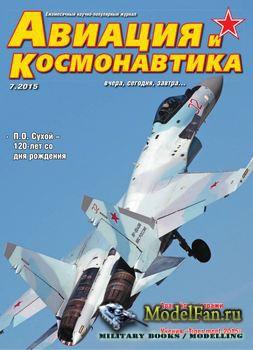 Авиация и Космонавтика вчера, сегодня, завтра 7.2015 (июль)