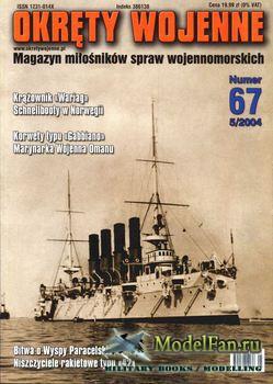 Okrety Wojenne №5 2004