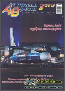 Авиация и Время №3, 2015