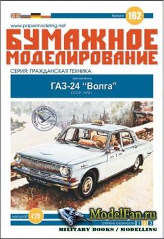 Бумажное моделирование. Выпуск 162 - ГАЗ-24