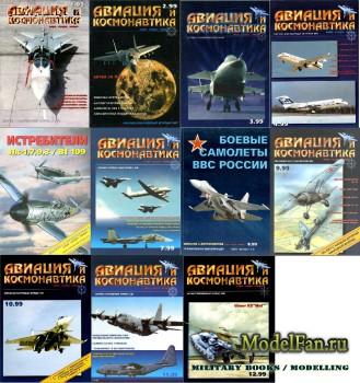 Авиация и Космонавтика вчера, сегодня, завтра №1-12, 1999
