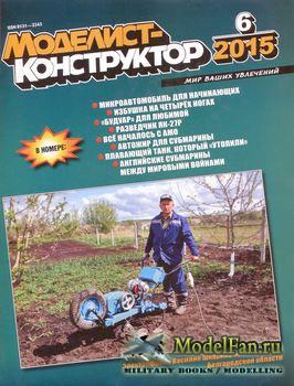 Моделист-конструктор №6 (июнь) 2015