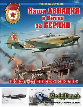 Наша авиация в Битве за Берлин (Якубович Н.В.)