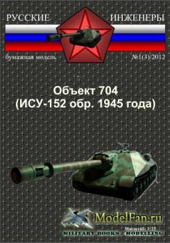 Русские инженеры №1(3)/2012 - Объект 704 (ИСУ-152 об. 1945г.)
