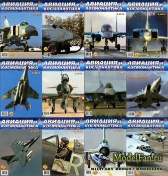 Авиация и Космонавтика вчера, сегодня, завтра №1-12, 2012