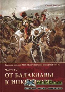 Крымская кампания 1854-1856 гг.  (Часть 4) (Ченнык С.В.)