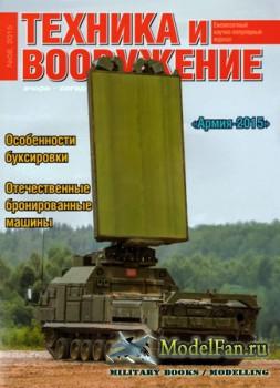 Техника и вооружение №8 (август 2015)