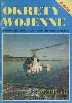 Okrety Wojenne 4-6/1992