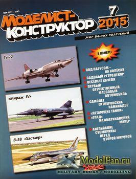 Моделист-конструктор №7 (июль) 2015