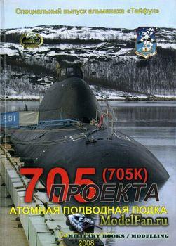 Атомная подводная лодка пр.705 (705К) (Специальный выпуск альманаха