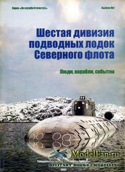 Шестая дивизия подводных лодок Северного флота (Специальный выпуск альманах ...