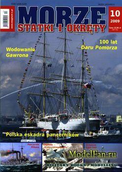Morze Statki i Okrety №10/2009 (94)
