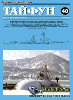 Тайфун №48
