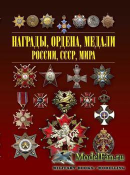 Награды, ордена, медали России, СССР, мира (Гусев И.Е.)