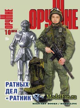 Оружие №10 2015