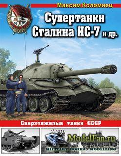 Супертанки Сталина ИС-7 и др (Максим Коломиец)