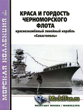 Морская коллекция №5 2015 - Краснознаменный линейный корабль
