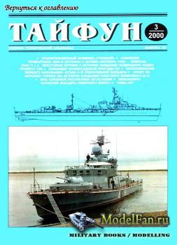 Тайфун 3/2000 (Выпуск №22)