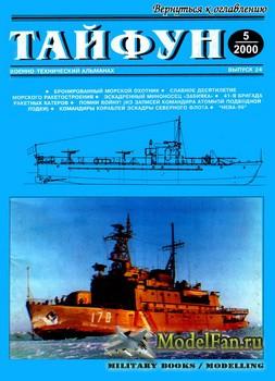 Тайфун 5/2000 (Выпуск №24)
