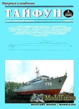 Тайфун 6/2000 (Выпуск №25)