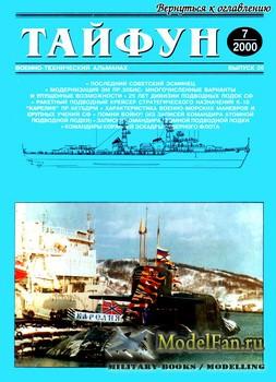 Тайфун 7/2000 (Выпуск №26)