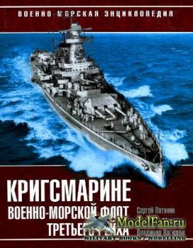 Кригсмарине. Военно-морской флот Третьего Рейха (Патянин C., Морозов М., На ...