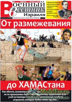 Военный вестник Израиля №2 (2007)