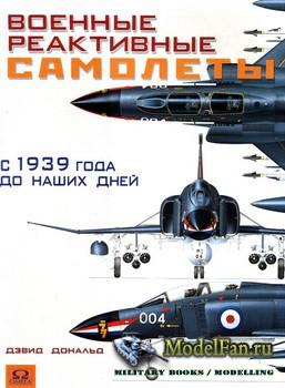Военные реактивные самолеты 1939 года до наших дней (Дональд Д.)