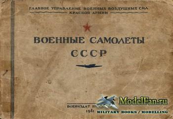 Военные самолеты СССР (Воениздат НКО СССР)