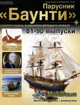 Парусник «Баунти» – Соберите модель знаменитого мятежного корабля (Выпуски  ...