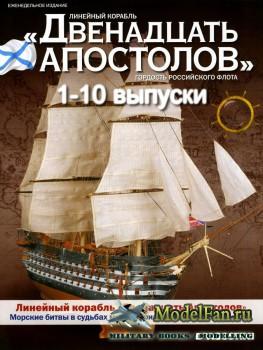 Линейный корабль «Двенадцать Апостолов» (с 1-го по 10-й номера) DeAgostini
