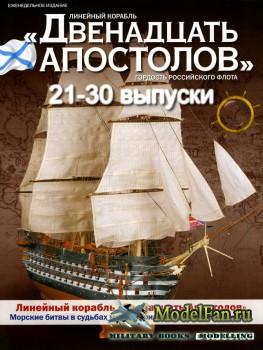 Линейный корабль «Двенадцать Апостолов» (с 21-го по 30-й номера) DeAgostini