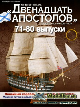 Линейный корабль «Двенадцать Апостолов» (с 71-го по 80-й номера) DeAgostini