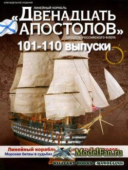 Линейный корабль «Двенадцать Апостолов» (с 101-го по 110-й номера) DeAgosti ...