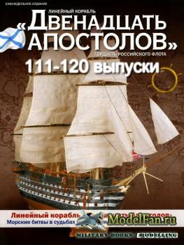 Линейный корабль «Двенадцать Апостолов» (с 111-го по 120-й номера) DeAgosti ...