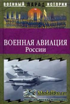 Военная авиация России (Ионин С.Н.)