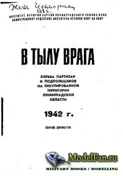 В тылу врага. 1942 (1981)