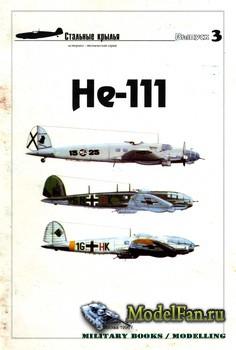 Стальные крылья №3 - He-111