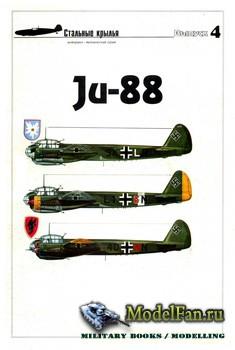 Стальные крылья №4 - Ju-88