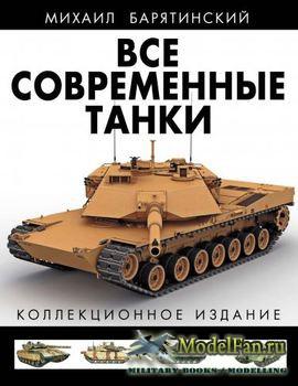 Все современные танки (Михаил Барятинский)