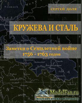 Кружева и сталь: Заметки о Семилетней войне 1756-1763 годов (Часть вторая)  ...