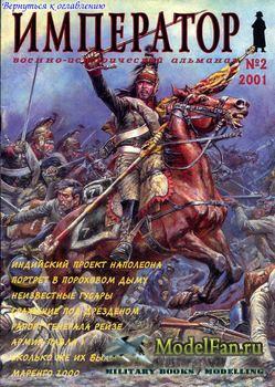 Военно-исторический альманах